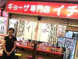 神戸ギョーザ専門店 イチロー