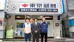 東京新聞・毎日新聞 板橋本町販売所