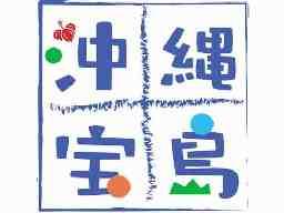 株式会社沖縄物産企業連合