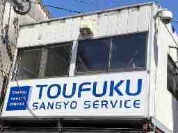 有限会社東福産業サービス