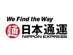 日本通運株式会社 関東警送支店