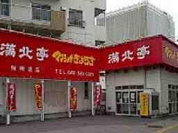 株式会社 満北亭
