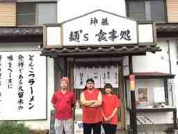 麺's食事処 神藤