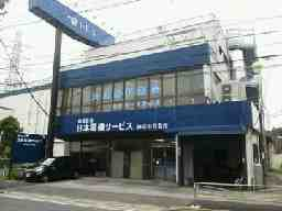 株式会社日本電機サービス 神奈川営業所