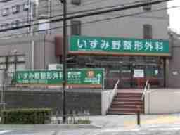 医療法人社団祐昇会 たまプラーザ駅前整形外科