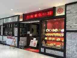 上海湯包小館稲沢アピタ店