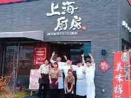有限会社山形五十番飯店 上海厨房仙台中倉店