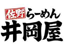 株式会社火の魂カンパニー