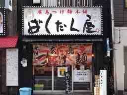 つけ麺本舗 ばくだん屋 本店