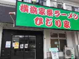 横浜家系ラーメン ひじり家