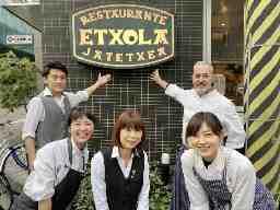 スペイン バスク料理 ETXOLA(エチョラ)