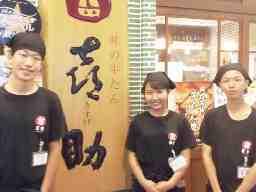 味の牛たん喜助 横浜ランドマーク店