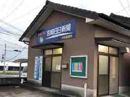 宮崎日日新聞 沖水販売所