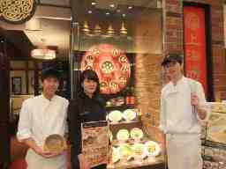 上海湯包小館イオンモールナゴヤドーム前店