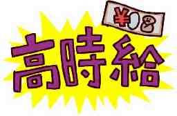 大阪北陸急配株式会社