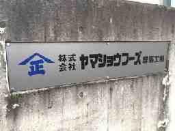 株式会社ヤマショウフーズ 群馬工場