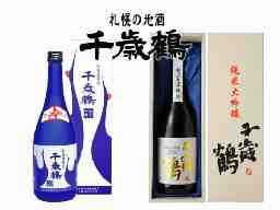 日本清酒株式会社 千歳鶴醸造所