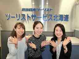 株式会社ツーリストサービス北海道