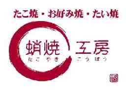 株式会社三光食品 蛸焼工房ラグーナ店