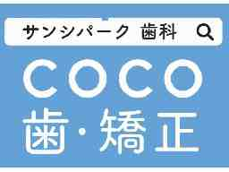 桑名COCO歯科・矯正歯科