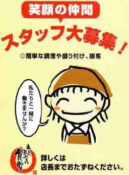 まいどおおきに名古屋黒川食堂