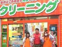 クリーニングのクリンハウス (1)武蔵小山(2)祐天寺店