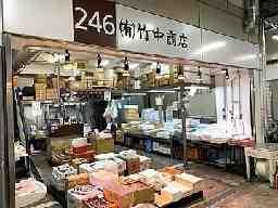 有限会社竹中商店