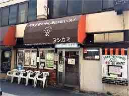 洋食屋ヨシカミ