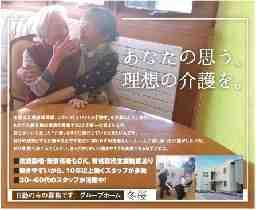 医療法人中山会 新札幌パウロ病院 介護事業