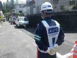 株式会社 アルプス警備