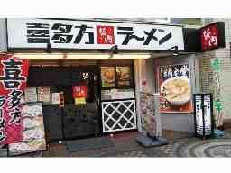 喜多方ラーメン坂内 八王子店