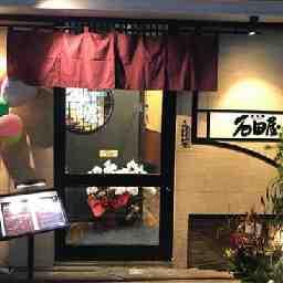 株式会社神戸石田屋