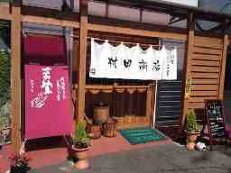 有限会社村田商店