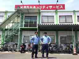 株式会社KBSセキュリティーサービス
