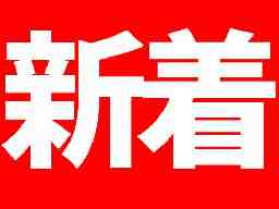 株式会社京栄センター 福岡営業所