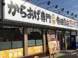 アート食品株式会社 寺田商店 水戸西原店