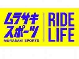 ムラサキスポーツ イオンモール浜松志都呂店