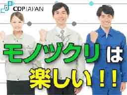 シーデーピージャパン株式会社 大平営業所
