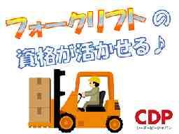 シーデーピージャパン株式会社 小山営業所