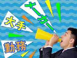 シーデーピージャパン株式会社 上三川営業所