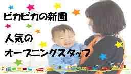 (仮称)ちゅうわ清田保育園