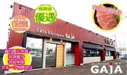 元町 ガヤ