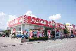 株式会社羽中田自動車工業