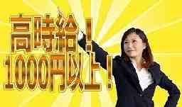 中央キャリアネット 株式会社