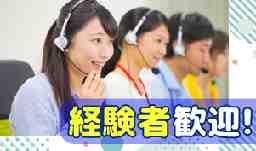 株式会社RM コールセンター