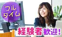 ヒューマンリレーションズ 株式会社