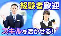 株式会社 東海道シグマ(静岡支店)