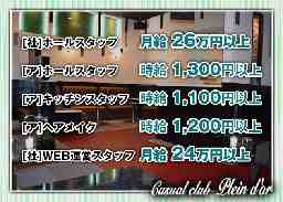 キャバクラ Casual Club Plein d'or