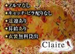 ラウンジ/クラブ Claire