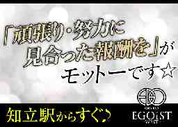 ガールズバー Girl's Bar EGOiST WEST